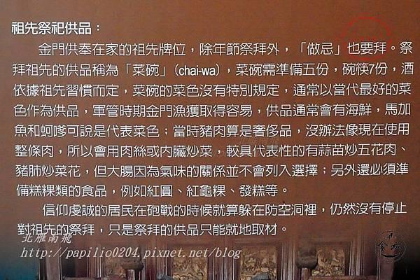 10金門城明遺古街故事館祖廳說明面板-祖先祭祀供品