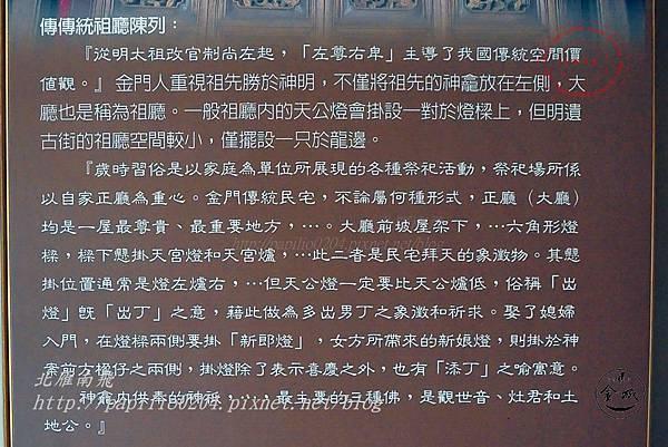 11金門城明遺古街故事館祖廳說明面板-傳統祖廳陳列
