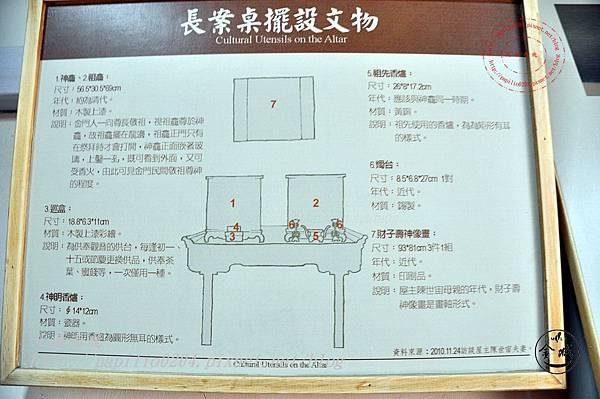12金門城明遺古街故事館祖廳說明面板-長案桌擺設文物