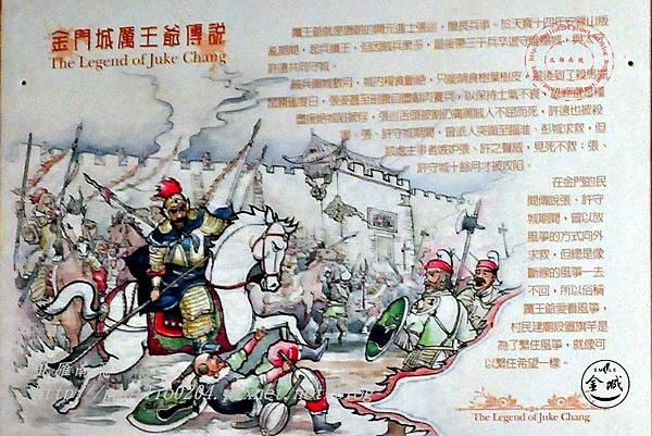 16金門城明遺古街故事館祖廳說明面板-金門城厲王爺傳說