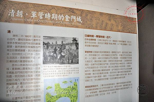 17金門城明遺古街故事館金門城的脈絡區展示面板-清朝軍管時期的金門城