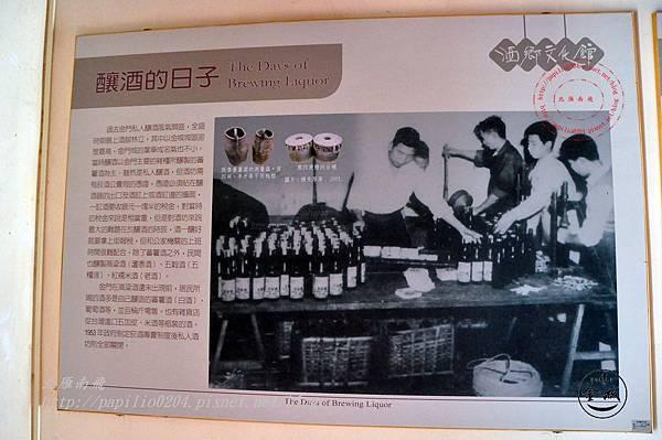 10金門城酒鄉文化館.JPG