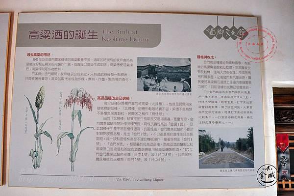 11金門城酒鄉文化館.JPG