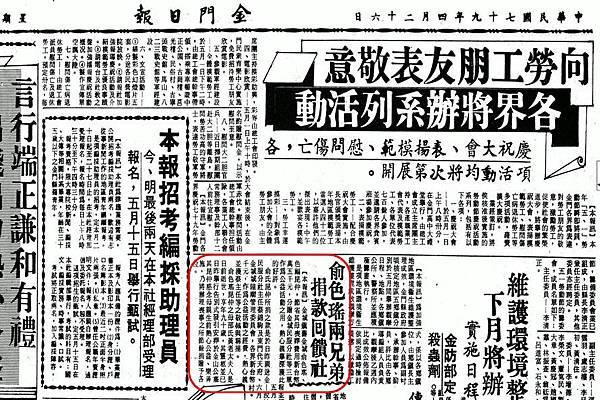 19900426金門日報剪報.JPG