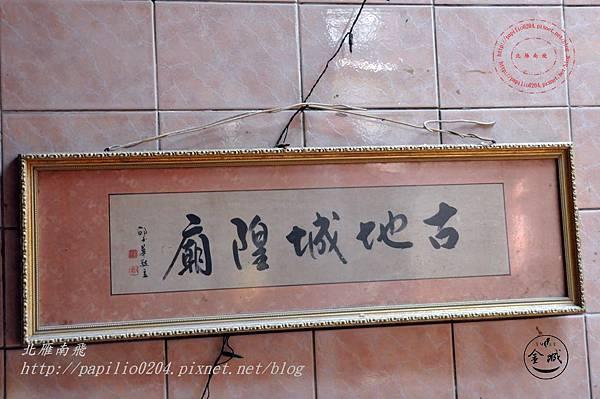 03金門城古地城隍廟匾額.JPG