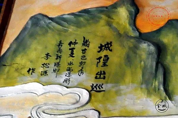 12金門城古地城隍廟水泥浮雕-城隍出巡匠師留款李松源.JPG