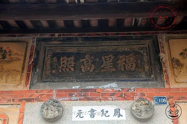 08金門沙美張氏三落大厝[歷史建築].JPG
