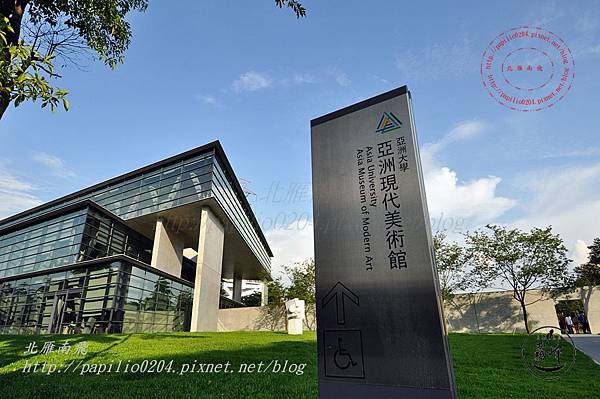 14亞洲大學亞洲現代美術館 (安藤忠雄大師興建).JPG