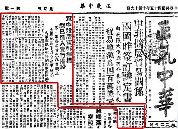 19561019正氣中華報