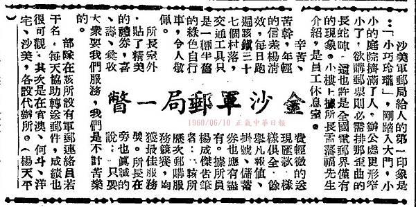 19600610正氣中華