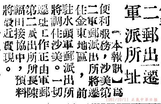19611011正氣中華