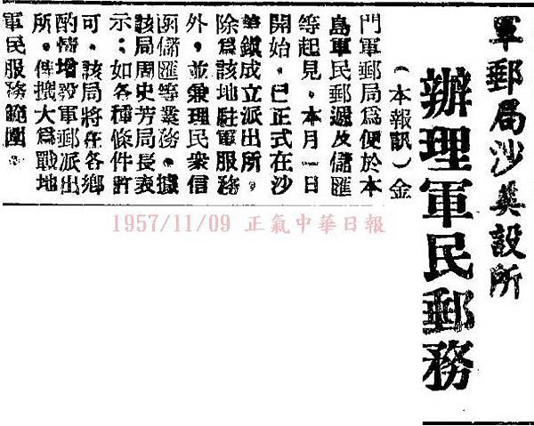 19571109正氣中華報