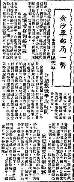 19601003正氣中華