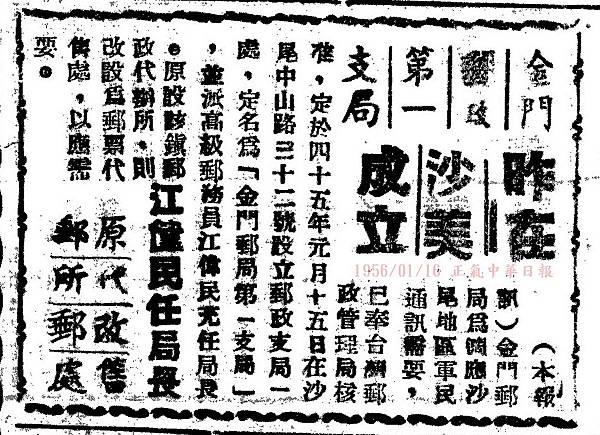 19560116正氣中華