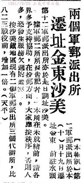 19611025正氣中華