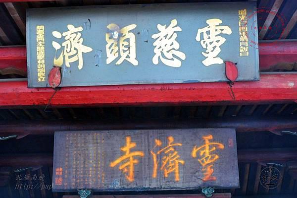 10金門靈濟寺拜亭匾額-靈濟寺與靈慈顯濟.JPG