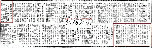 19650122正氣中華靈濟寺