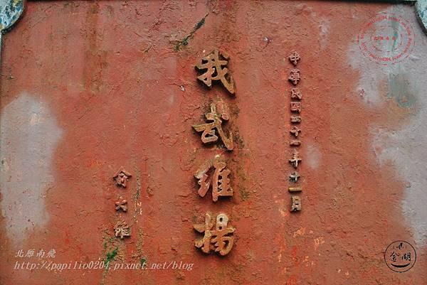 12金門南雄八二三砲戰勝利紀念碑.JPG