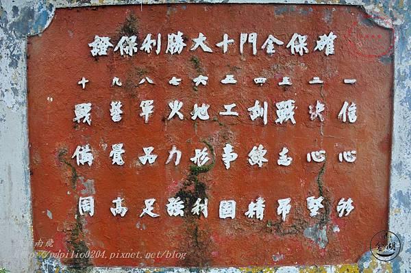 13金門南雄八二三砲戰勝利紀念碑.JPG