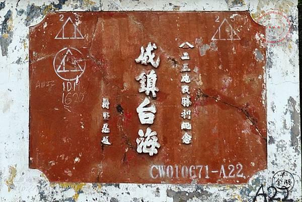 14金門南雄八二三砲戰勝利紀念碑.JPG