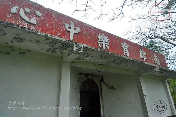 16南雄育樂中心入口.JPG