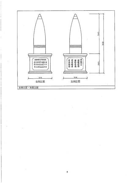 八二三紀念碑公告-7
