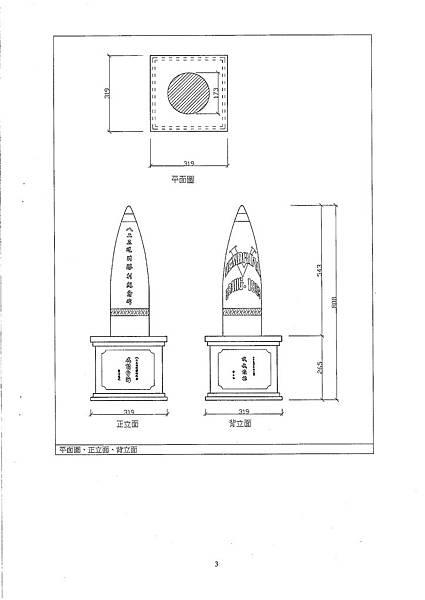 八二三紀念碑公告-6