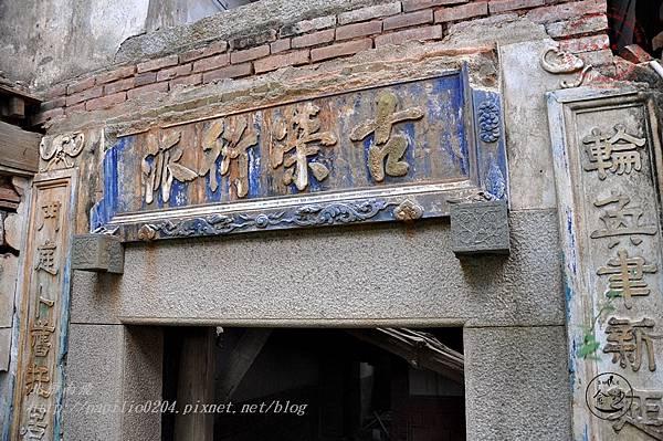 16東蕭蕭顯紀洋樓(沙美特約茶室舊址)[歷史建築].JPG