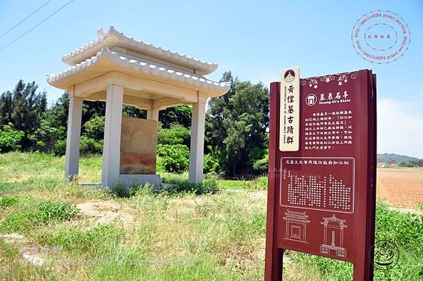 18黃偉墓[縣定古蹟].JPG