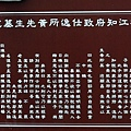 07黃偉墓表.JPG
