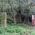 03黃偉墓道碑.JPG