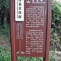 04黃偉墓道碑.JPG