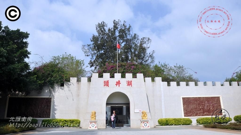 湖井頭戰史館刊頭