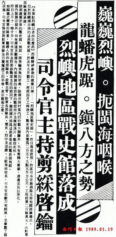 19890119金門日報-1