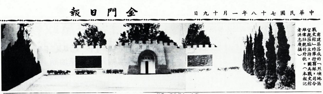 19890119金門日報-2