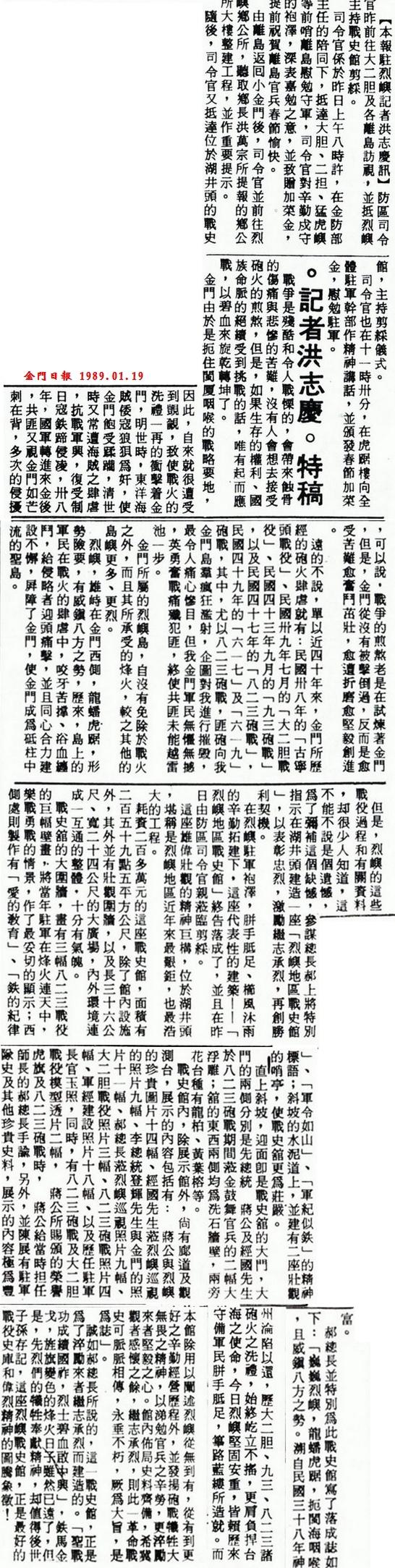 19890119金門日報採用