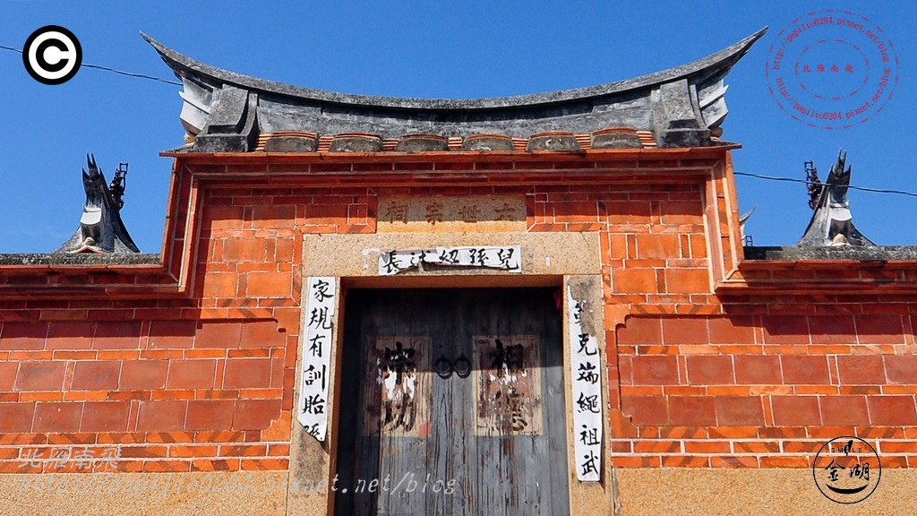 瓊林蔡氏六世前庭房宗祠 [國定古蹟]刊頭