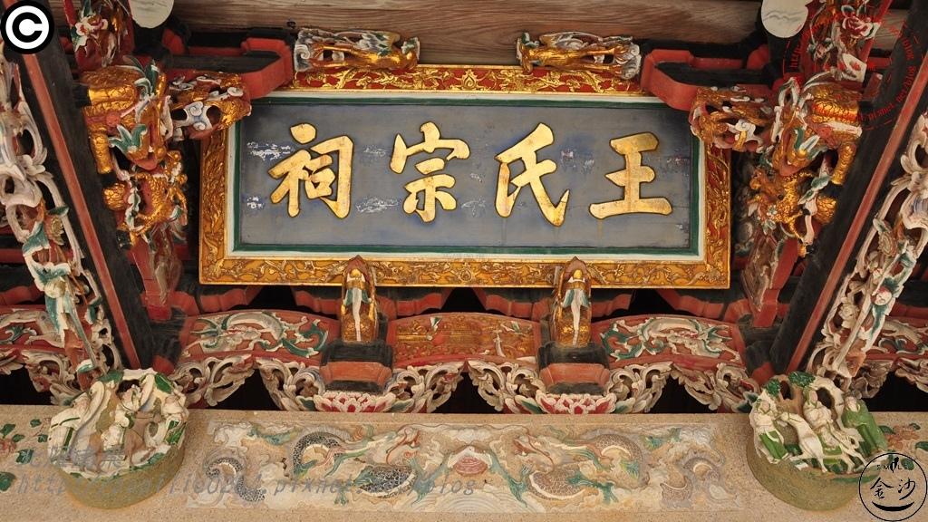 金門山后王氏宗祠 (金門民俗文化村禮儀館)