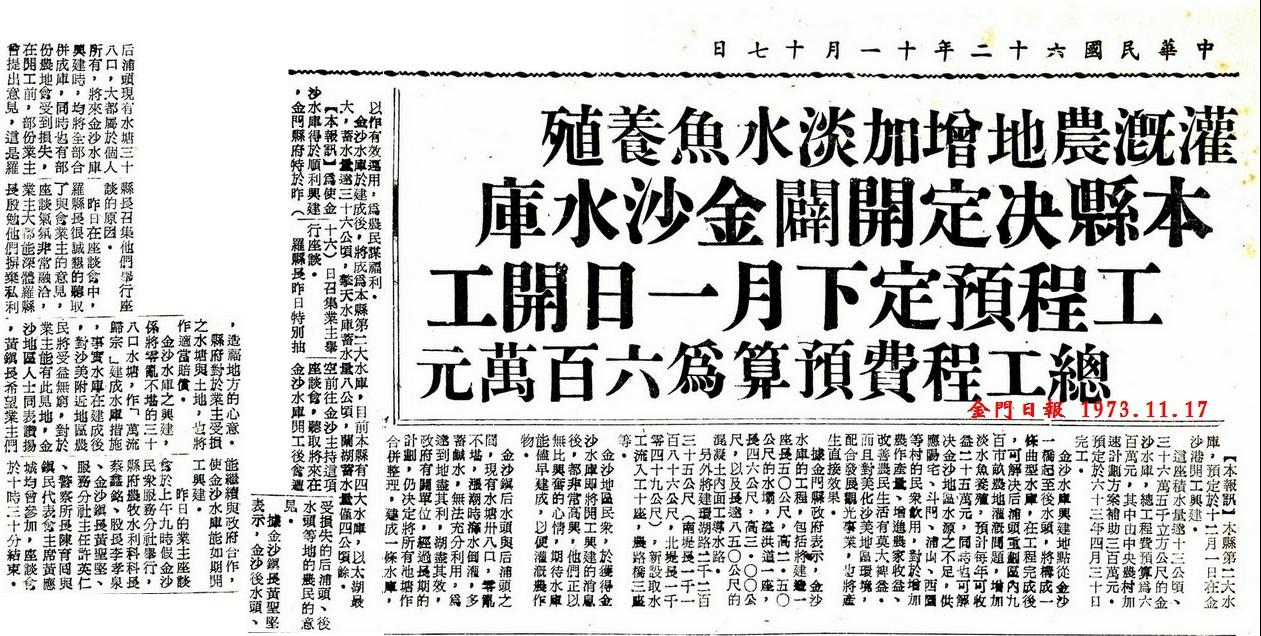 19731117金門日報-3-horz.jpg