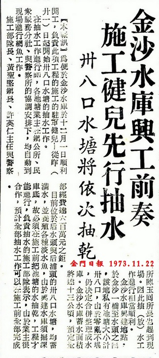 19731122金門日報.jpg