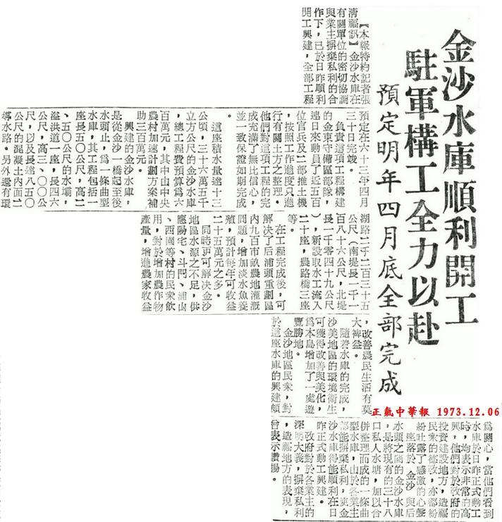 19731206正氣中華報.jpg