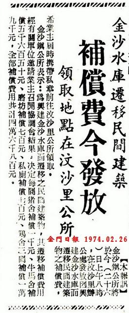 19740226金門日報.jpg