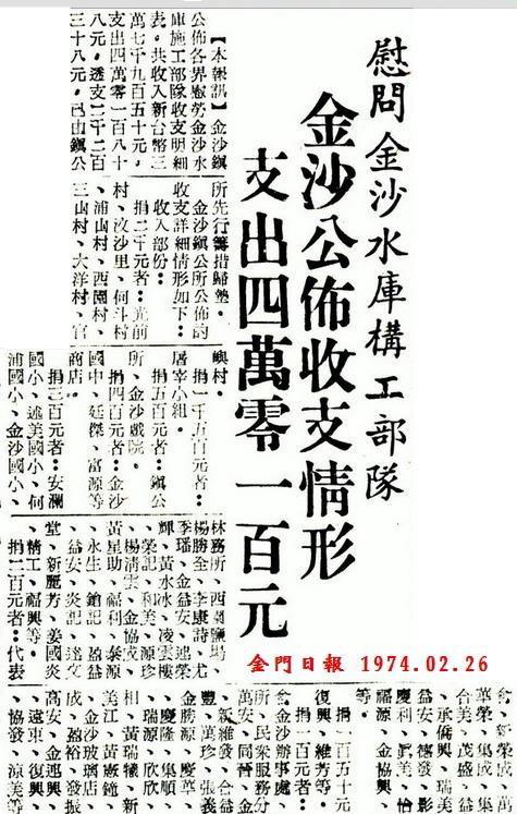 19740226金門日報一.jpg