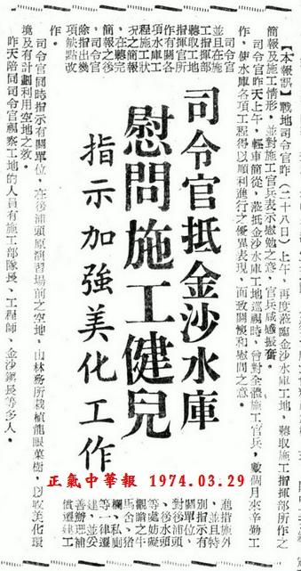 19740329正氣中華報.jpg