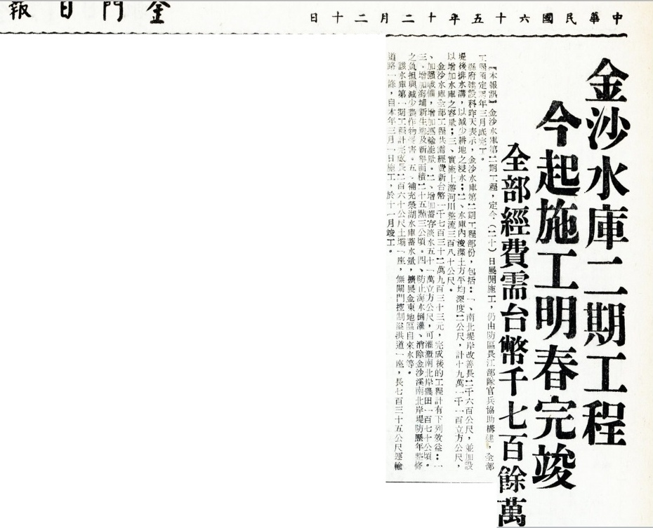 19761220金日 金沙水庫