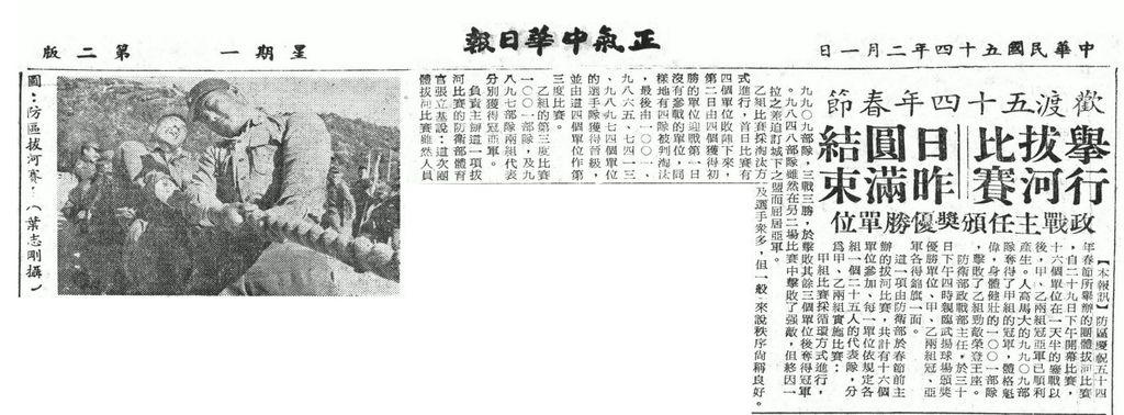 19650201正氣中華日報春節-1.jpg