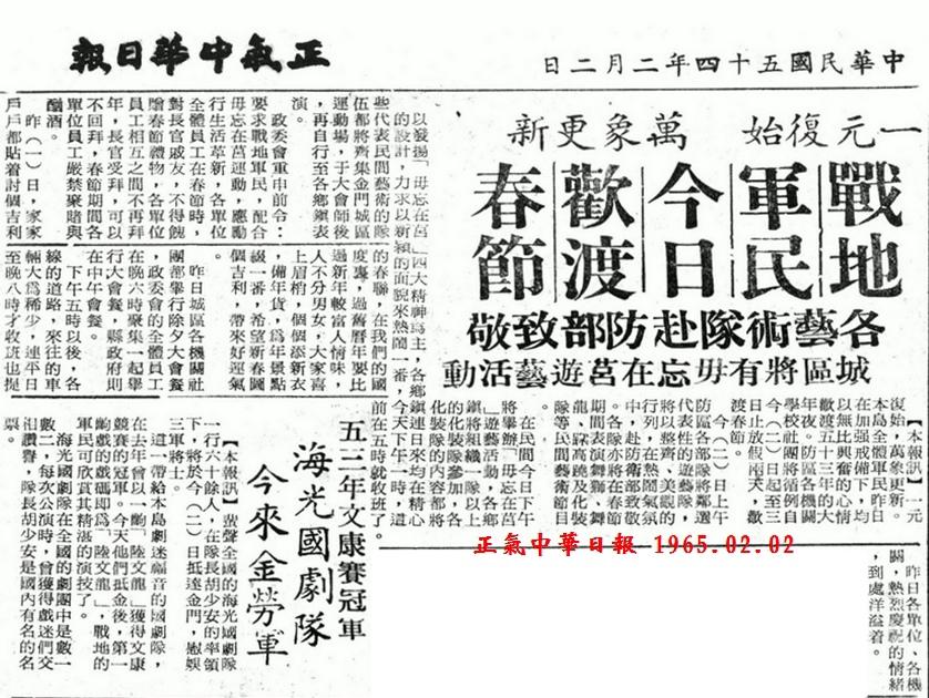 19650202正氣中華日報春節-1.jpg