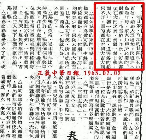 19650202正氣中華日報春節-3.jpg