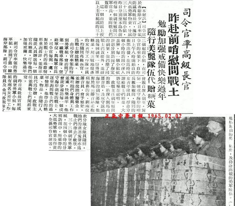 19650202正氣中華日報春節-4.jpg