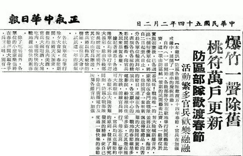 19650202正氣中華日報春節-7.jpg